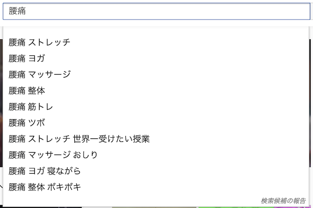 YouTubeサジェスト
