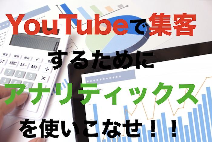 YouTubeで集客するにはアナリティクスを使いこなせ