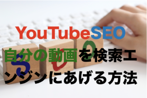 YouTubeSEO自分の動画を検索エンジンにあげる方法