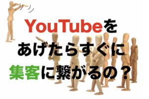 YouTubeをあげたらすぐに集客に繋がるの?
