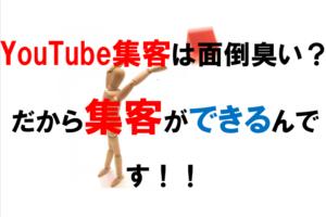 YouTube集客は面倒くさい。だから集客できます。