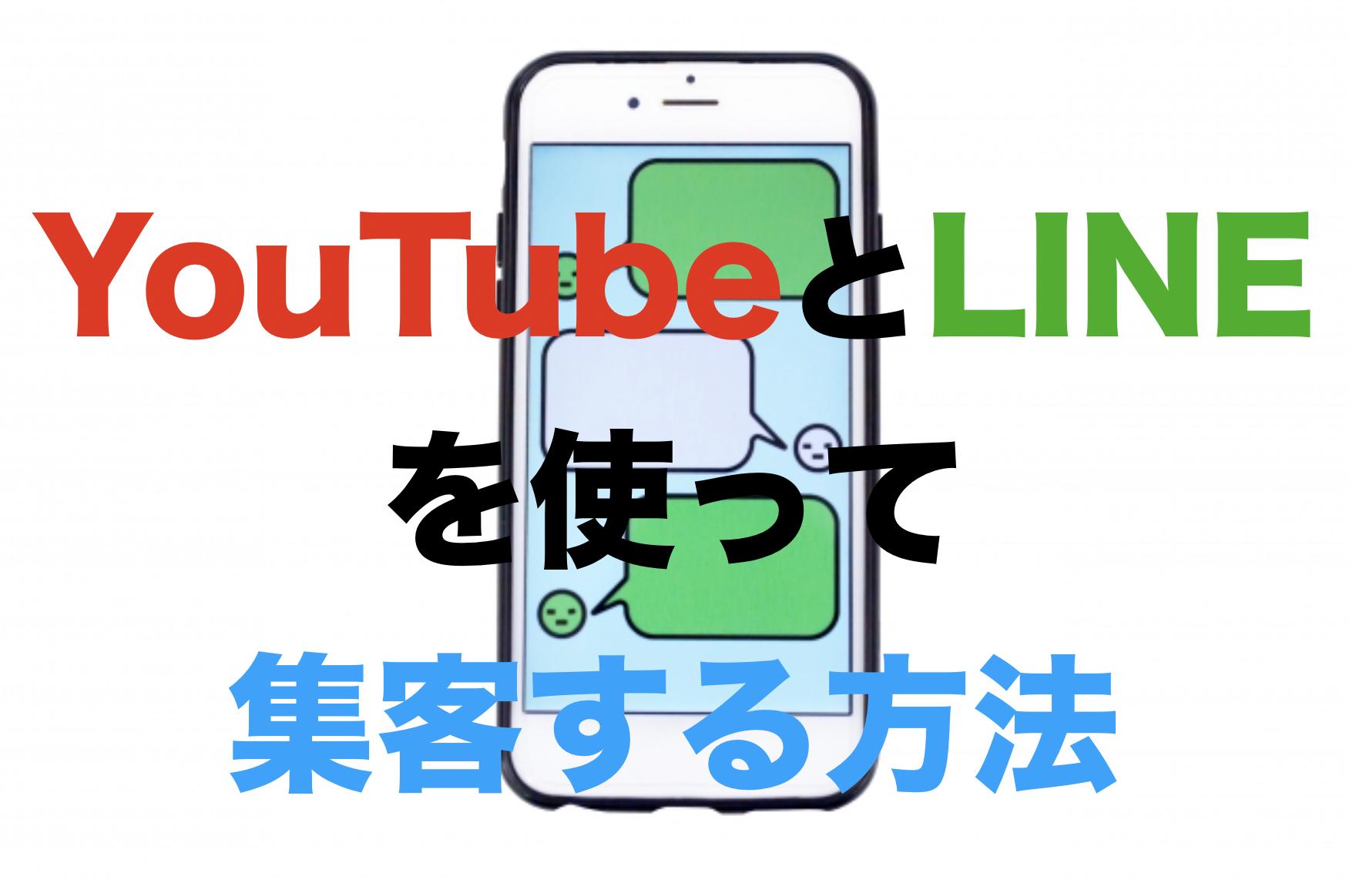 YouTubeとLINEを使って集客する方法