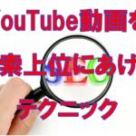【YouTubeSEO】動画を検索上位にあげるテクニック