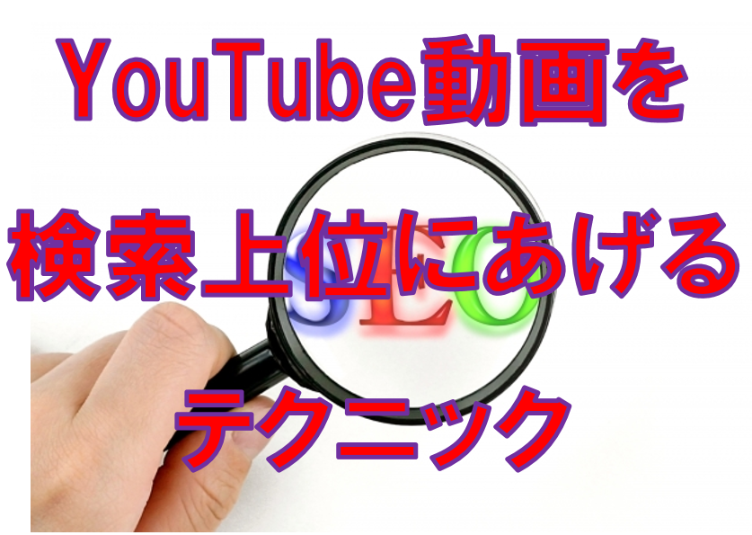 【YouTubeSEO】動画を検索上位にあげるテクニック