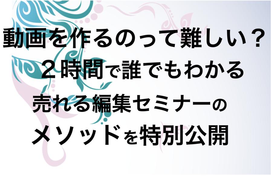 動画編集セミナー